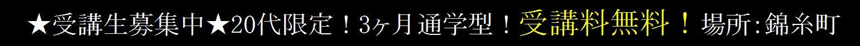 ★受講生募集中★20代限定!3ヶ月通学型!受講料無料!場所:錦糸町 2